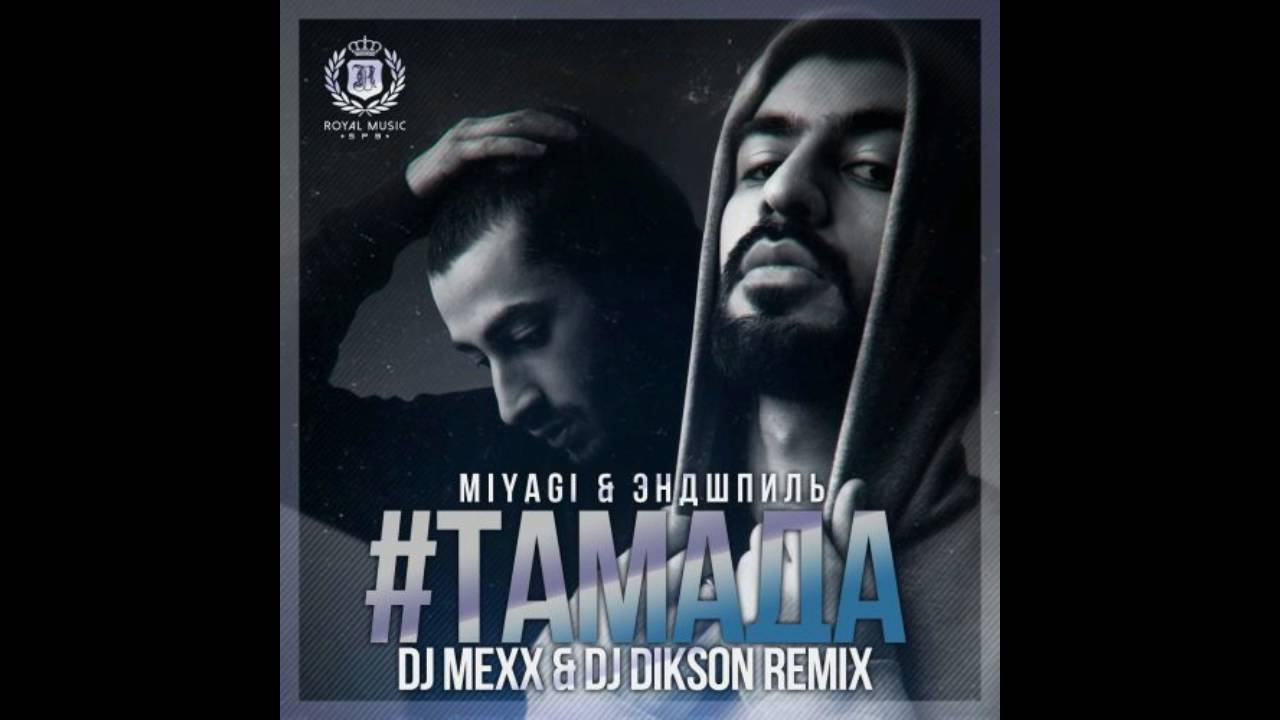 MIYAGI ЭНДШПИЛЬ ТАМАДА DJ MEXX DJ DIKSON REMIX СКАЧАТЬ БЕСПЛАТНО