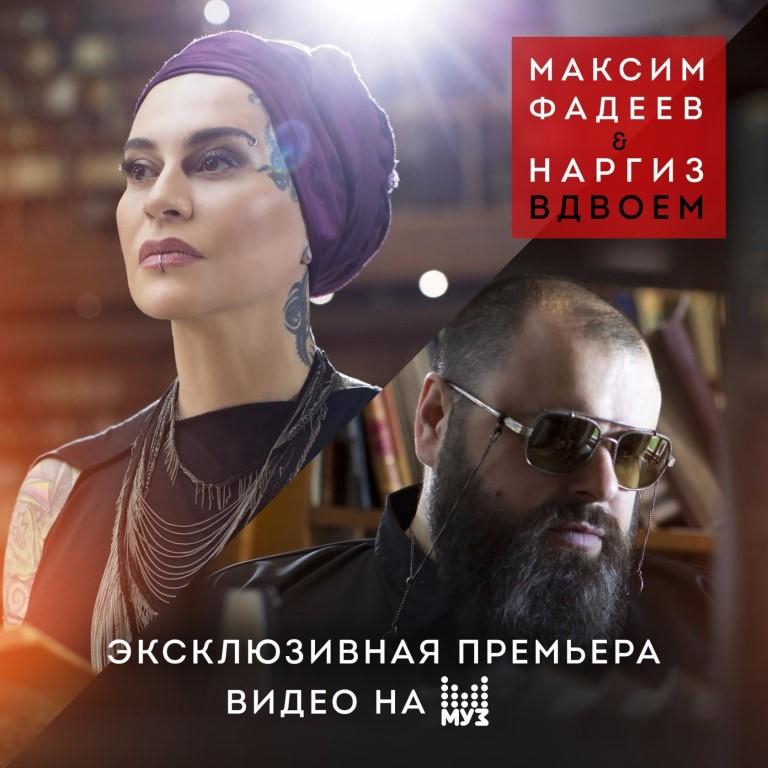 Наргиз и Максим Фадеев - скачай бесплатно музыку в mp3, слушай