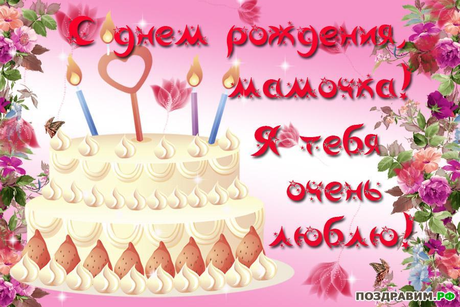 Песни с днем рождения маме – скачать бесплатно, mp3.