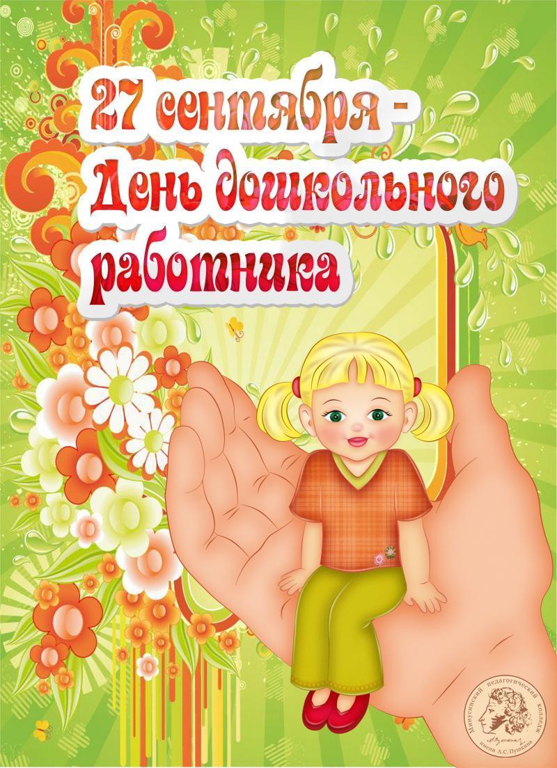 Поздравления с днем всех дошкольных работников открытки фото 43