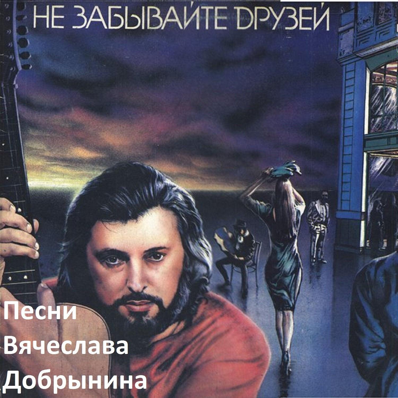 Скачать песню не забывайте друзей добрынин державин лещенко.